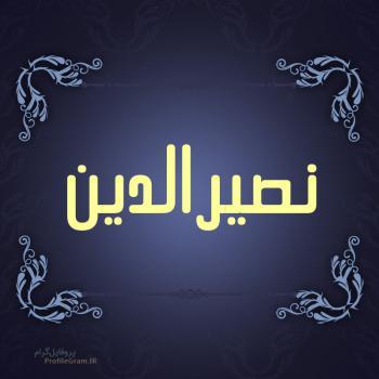 عکس پروفایل اسم نصیرالدین طرح سرمه ای