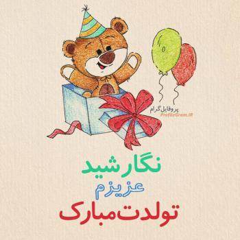 عکس پروفایل تبریک تولد نگارشید طرح خرس