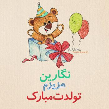 عکس پروفایل تبریک تولد نگارین طرح خرس