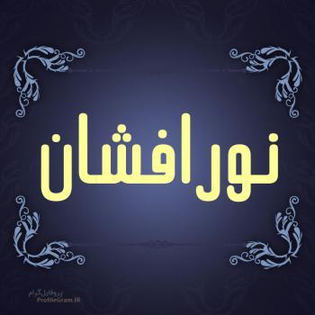 عکس پروفایل اسم نورافشان طرح سرمه ای