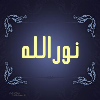 عکس پروفایل اسم نورالله طرح سرمه ای