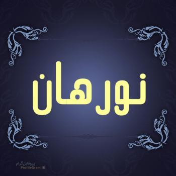 عکس پروفایل اسم نورهان طرح سرمه ای