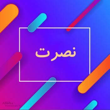 عکس پروفایل اسم نصرت طرح رنگارنگ