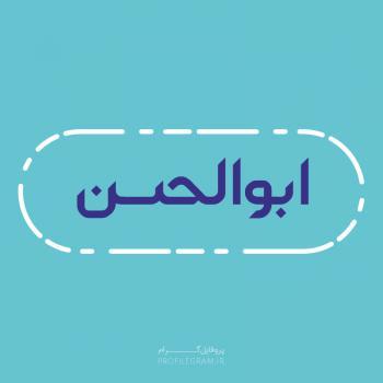 عکس پروفایل اسم ابوالحسن طرح آبی روشن
