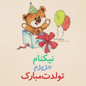 عکس پروفایل تبریک تولد نیکنام طرح خرس