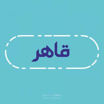 عکس پروفایل اسم قاهر طرح آبی روشن