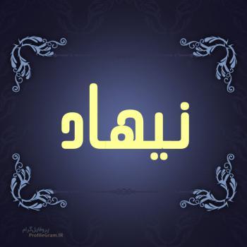 عکس پروفایل اسم نیهاد طرح سرمه ای