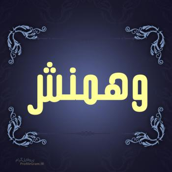 عکس پروفایل اسم وهمنش طرح سرمه ای