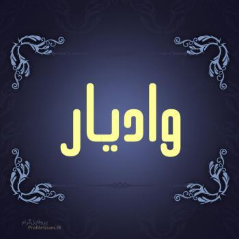 عکس پروفایل اسم وادیار طرح سرمه ای