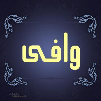 عکس پروفایل اسم وافی طرح سرمه ای