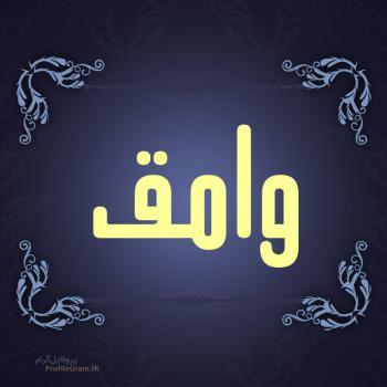 عکس پروفایل اسم وامق طرح سرمه ای