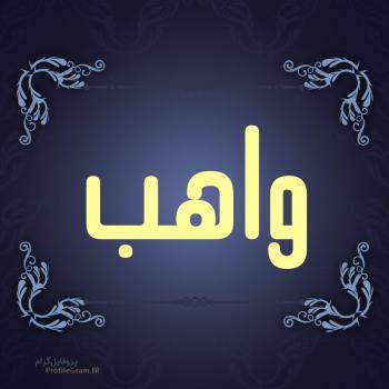 عکس پروفایل اسم واهب طرح سرمه ای