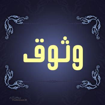 عکس پروفایل اسم وثوق طرح سرمه ای