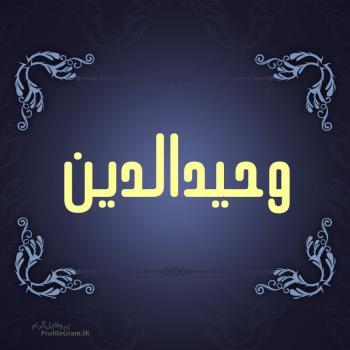 عکس پروفایل اسم وحیدالدین طرح سرمه ای