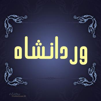عکس پروفایل اسم وردانشاه طرح سرمه ای