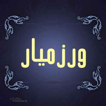 عکس پروفایل اسم ورزمیار طرح سرمه ای