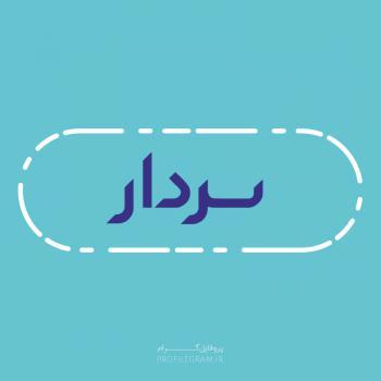 عکس پروفایل اسم سردار طرح آبی روشن