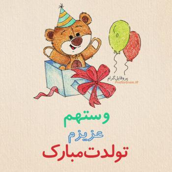 عکس پروفایل تبریک تولد وستهم طرح خرس