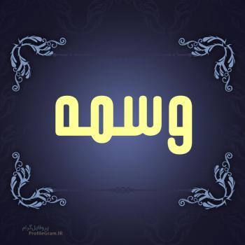 عکس پروفایل اسم وسمه طرح سرمه ای