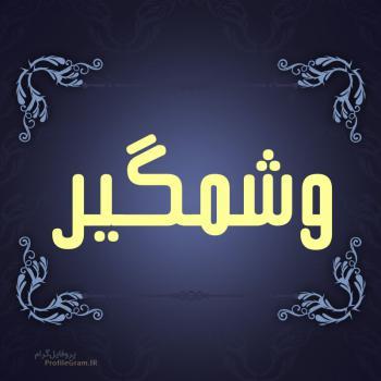 عکس پروفایل اسم وشمگیر طرح سرمه ای