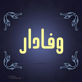 عکس پروفایل اسم وفادار طرح سرمه ای
