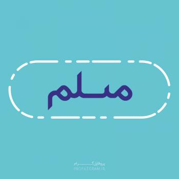 عکس پروفایل اسم مسلم طرح آبی روشن