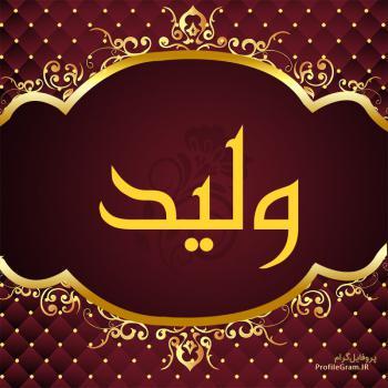 عکس پروفایل اسم ولید طرح قرمز طلایی