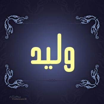 عکس پروفایل اسم ولید طرح سرمه ای