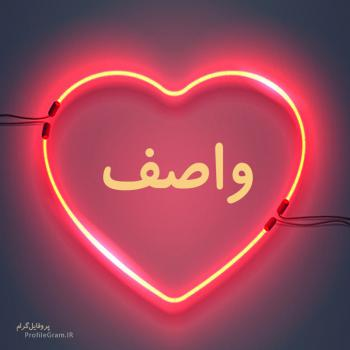 عکس پروفایل اسم واصف طرح قلب نئون