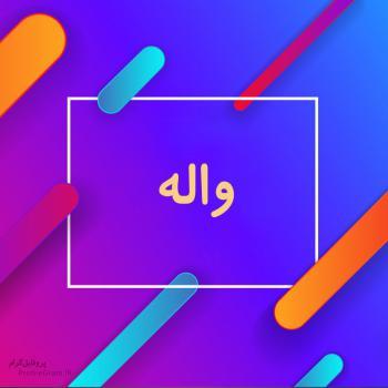 عکس پروفایل اسم واله طرح رنگارنگ