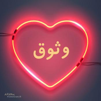 عکس پروفایل اسم وثوق طرح قلب نئون