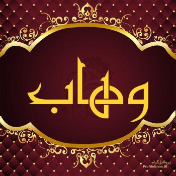 عکس پروفایل اسم وهاب طرح قرمز طلایی