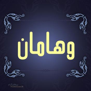 عکس پروفایل اسم وهامان طرح سرمه ای