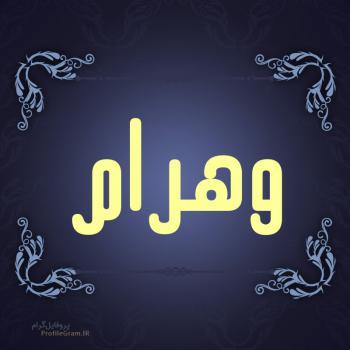 عکس پروفایل اسم وهرام طرح سرمه ای