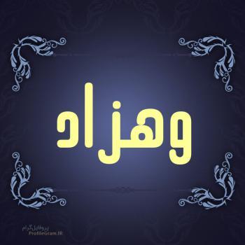عکس پروفایل اسم وهزاد طرح سرمه ای