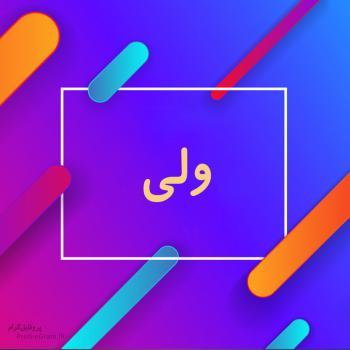 عکس پروفایل اسم ولی طرح رنگارنگ