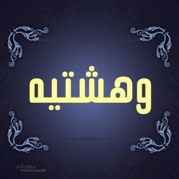 عکس پروفایل اسم وهشتیه طرح سرمه ای