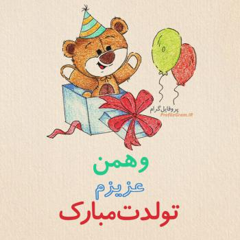 عکس پروفایل تبریک تولد وهمن طرح خرس