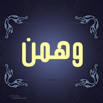 عکس پروفایل اسم وهمن طرح سرمه ای