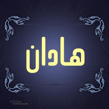 عکس پروفایل اسم هادان طرح سرمه ای