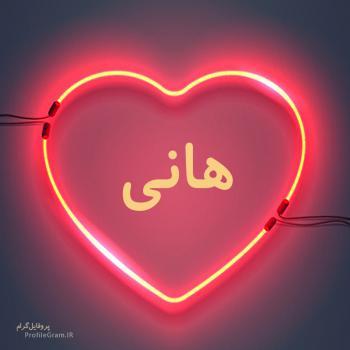 عکس پروفایل اسم هانی طرح قلب نئون