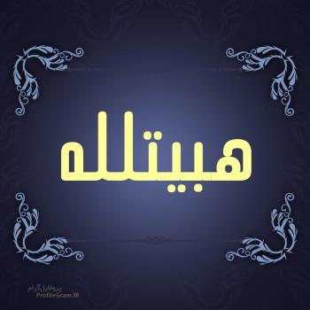 عکس پروفایل اسم هبیةلله طرح سرمه ای