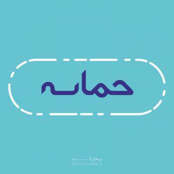 عکس پروفایل اسم حماسه طرح آبی روشن