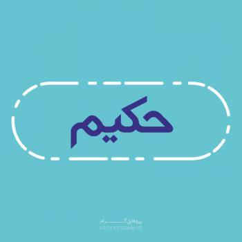 عکس پروفایل اسم حکیم طرح آبی روشن