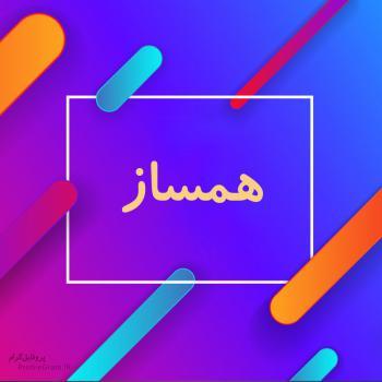 عکس پروفایل اسم همساز طرح رنگارنگ