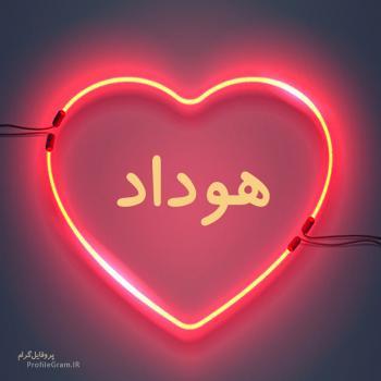 عکس پروفایل اسم هوداد طرح قلب نئون