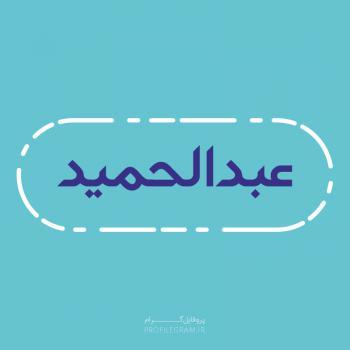 عکس پروفایل اسم عبدالحمید طرح آبی روشن