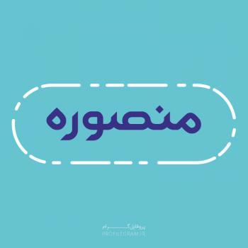 عکس پروفایل اسم منصوره طرح آبی روشن