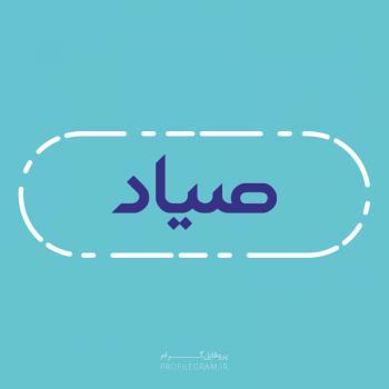 عکس پروفایل اسم صیاد طرح آبی روشن