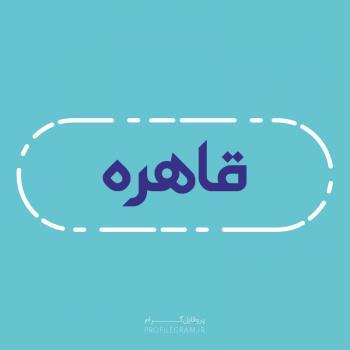 عکس پروفایل اسم قاهره طرح آبی روشن